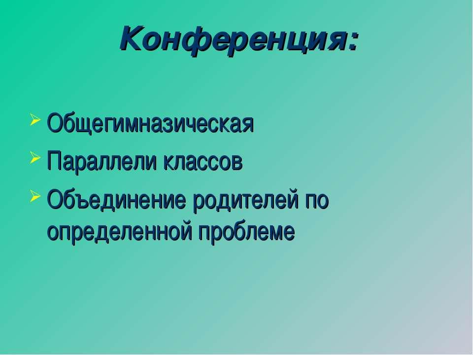 Конференция: Общегимназическая Параллели классов Объединение родителей по опр...