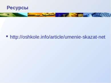 Ресурсы http://oshkole.info/article/umenie-skazat-net