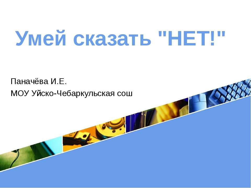 """Паначёва И.Е. МОУ Уйско-Чебаркульская сош Умей сказать """"НЕТ!"""""""
