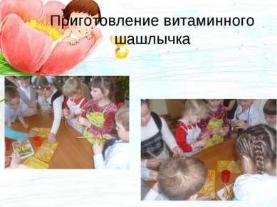 Приготовление витаминного шашлычка