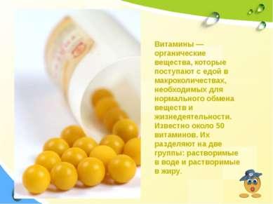 Витамины — органические вещества, которые поступают с едой в макроколичествах...