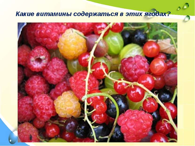 Какие витамины содержаться в этих ягодах?
