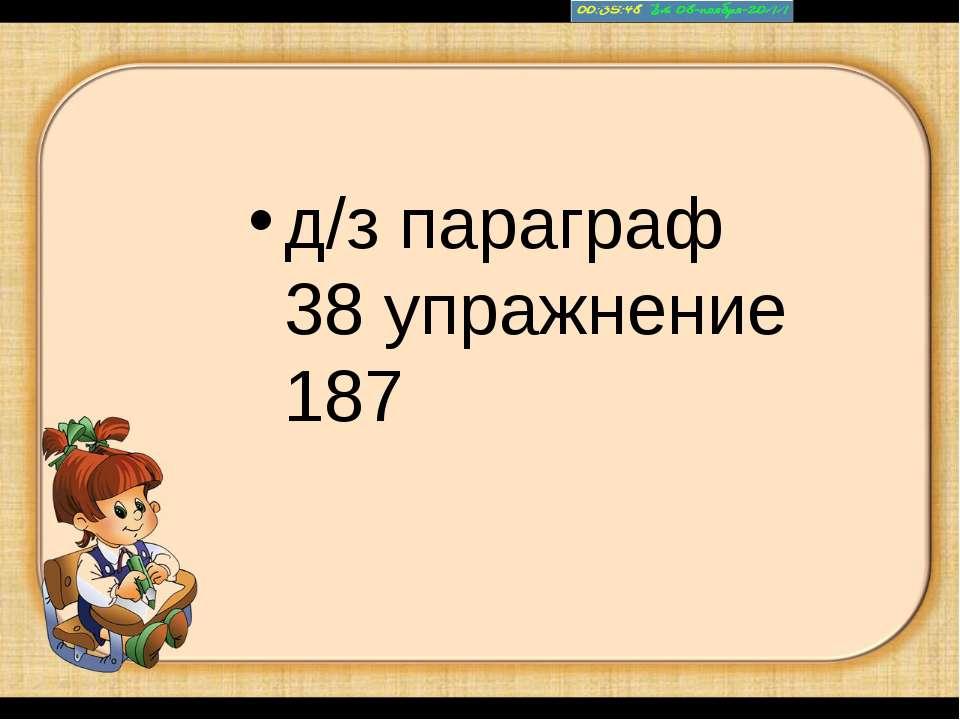 д/з параграф 38 упражнение 187