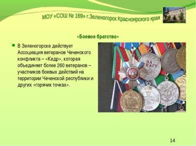«Боевое братство» В Зеленогорске действует Ассоциация ветеранов Чеченского ко...