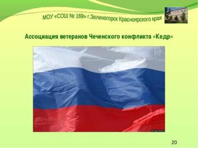 Ассоциация ветеранов Чеченского конфликта «Кедр»