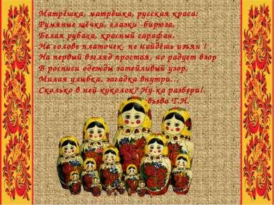 Матрёшка, матрёшка, русская краса: Румяные щёчки, глазки -бирюза, Белая рубах...