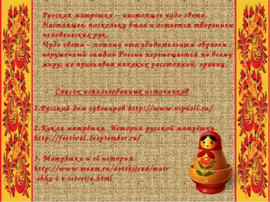 Русская матрешка – настоящее чудо света. Настоящее, поскольку была и остается...