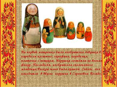 На первой матрешке была изображена девушка в народном костюме: сарафане, пере...