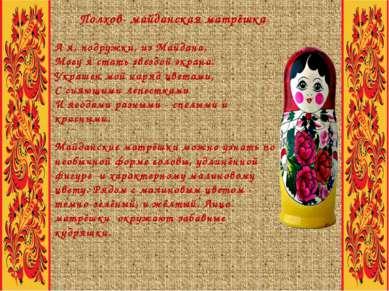 Полхов- майданская матрёшка А я, подружки, из Майдана, Могу я стать звездой э...
