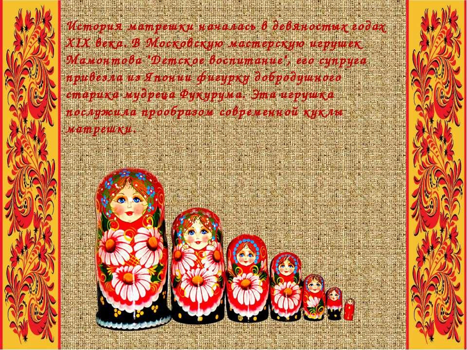 История матрешкиначалась в девяностых годах XIX века. В Московскую мастерску...