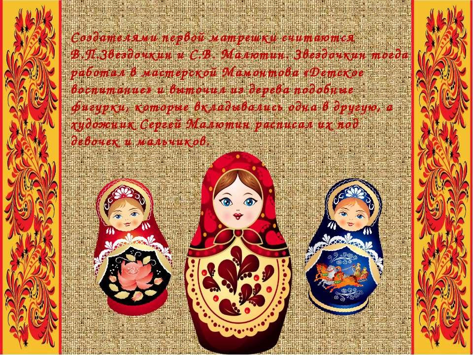 Создателями первой матрешки считаются В.П.Звездочкин и С.В. Малютин. Звездочк...
