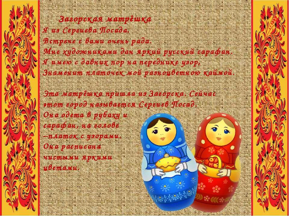 Я из Сергиева Посада. Встрече с вами очень рада. Мне художниками дан яркий ру...