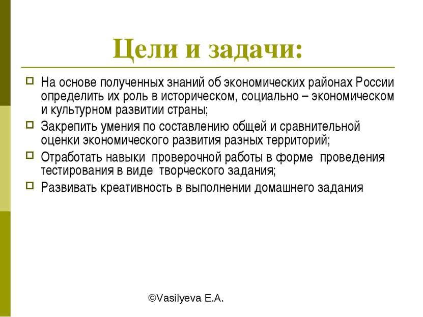 Цели и задачи: На основе полученных знаний об экономических районах России оп...