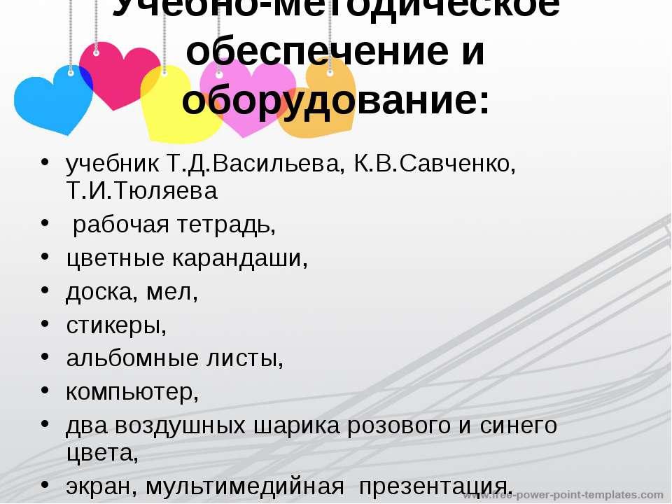 Учебно-методическое обеспечение и оборудование: учебник Т.Д.Васильева, К.В.Са...