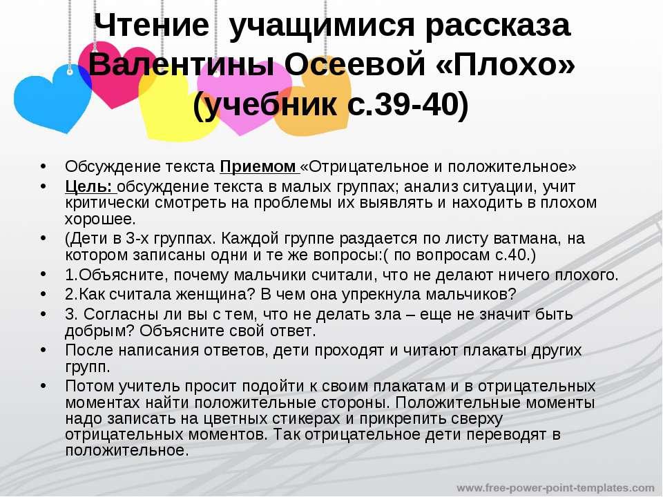 Чтение учащимися рассказа Валентины Осеевой «Плохо» (учебник с.39-40) Обсужде...