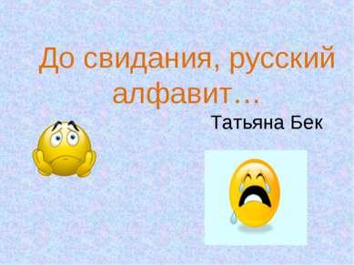 До свидания, русский алфавит… Татьяна Бек