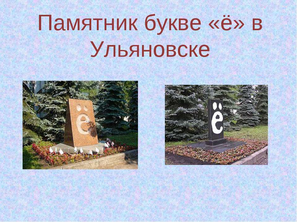 Памятник букве «ё» в Ульяновске