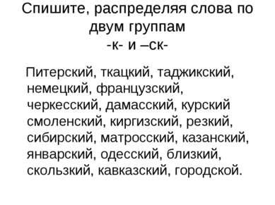 Спишите, распределяя слова по двум группам -к- и –ск- Питерский, ткацкий, тад...