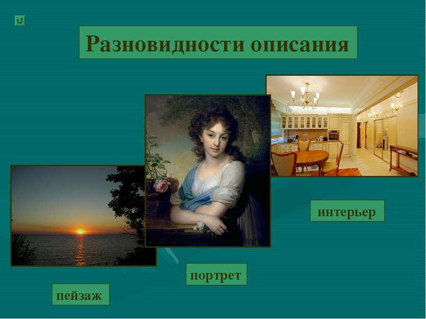 Разновидности описания пейзаж портрет интерьер