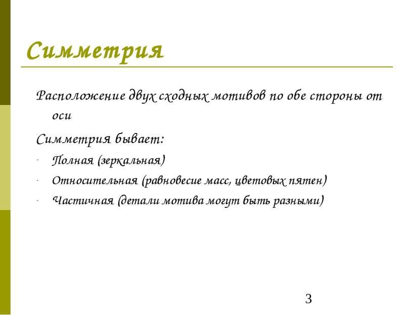 Симметрия Расположение двух сходных мотивов по обе стороны от оси Симметрия б...