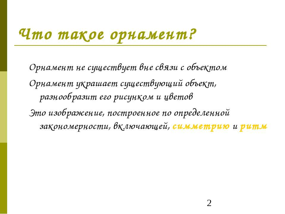 Что такое орнамент? Орнамент не существует вне связи с объектом Орнамент укра...