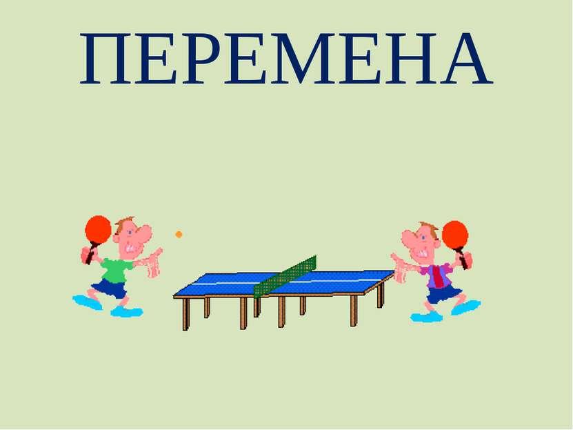 ПЕРЕМЕНА