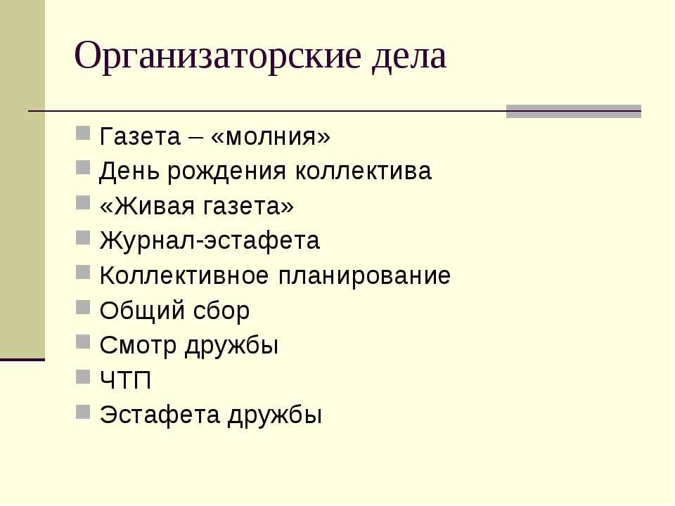 Организаторские дела Газета – «молния» День рождения коллектива «Живая газета...