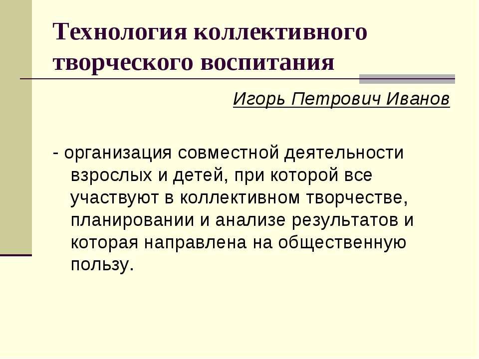 Технология коллективного творческого воспитания Игорь Петрович Иванов - орган...