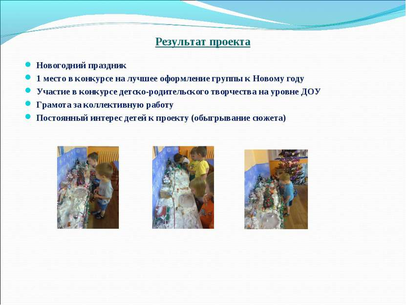 Результат проекта Новогодний праздник 1 место в конкурсе на лучшее оформление...