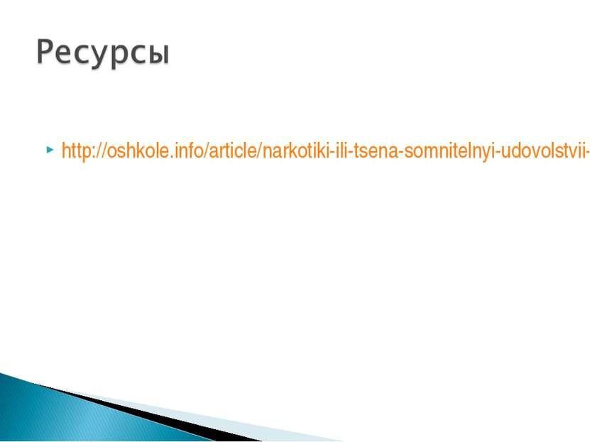 http://oshkole.info/article/narkotiki-ili-tsena-somnitelnyi-udovolstvii-prakt...
