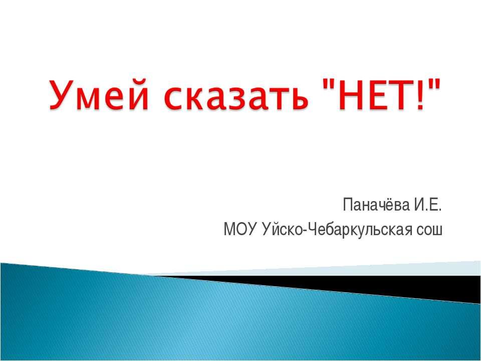Паначёва И.Е. МОУ Уйско-Чебаркульская сош