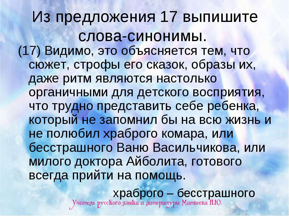 Из предложения 17 выпишите слова-синонимы. (17) Видимо, это объясняется тем, ...