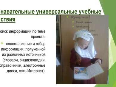 Познавательные универсальные учебные действия поиск информации по теме проект...