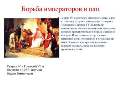Борьба императоров и пап. Генрих IV попытался низложить папу, а тот в отместк...