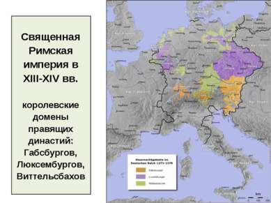 Священная Римская империя в XIII-XIV вв. королевские домены правящих династий...