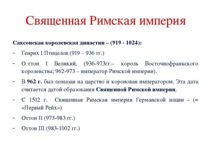 Священная Римская империя Cаксонская королевская династии – (919 - 1024): Ген...