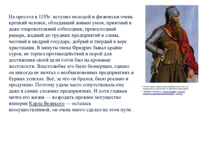 Особую остроту борьба за власть приобрела после того, как императором стал пр...