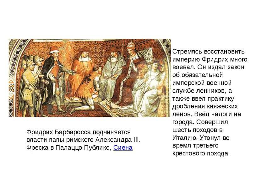 Стремясь восстановить империю Фридрих много воевал. Он издал закон об обязате...