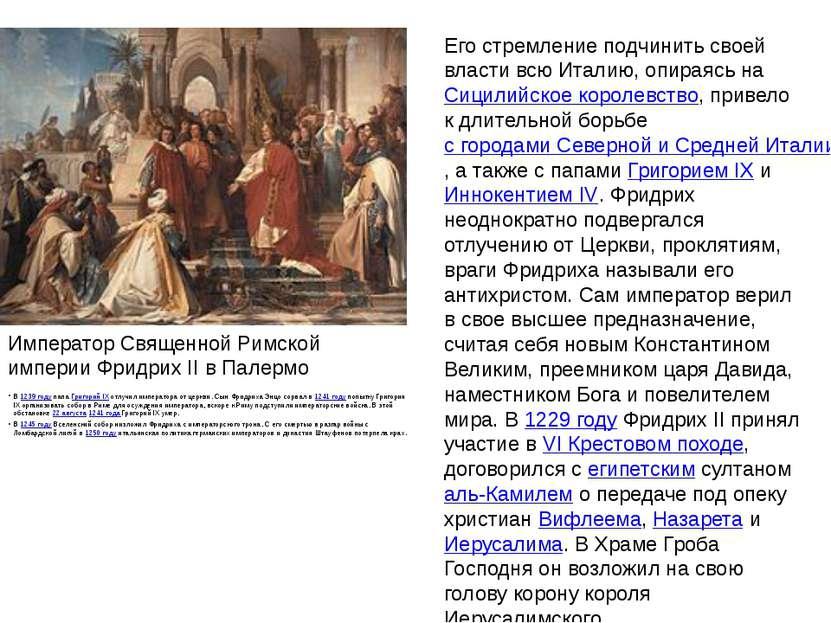 В1239 годупапаГригорий IXотлучил императора от церкви. Сын Фридриха Энцо ...