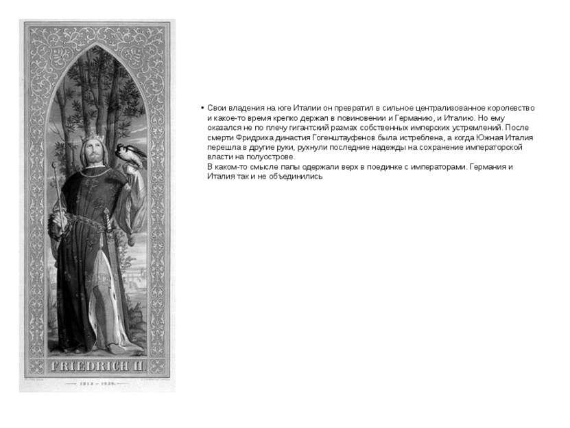 Свои владения на юге Италии он превратил в сильное централизованное королевст...