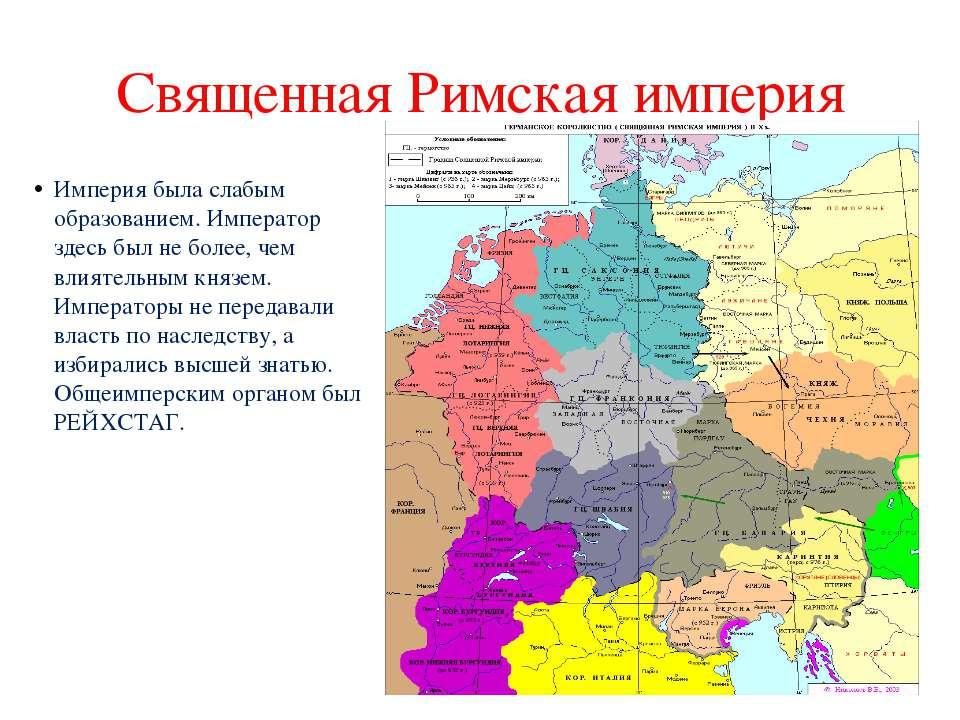 Священная Римская империя Империя была слабым образованием. Император здесь б...