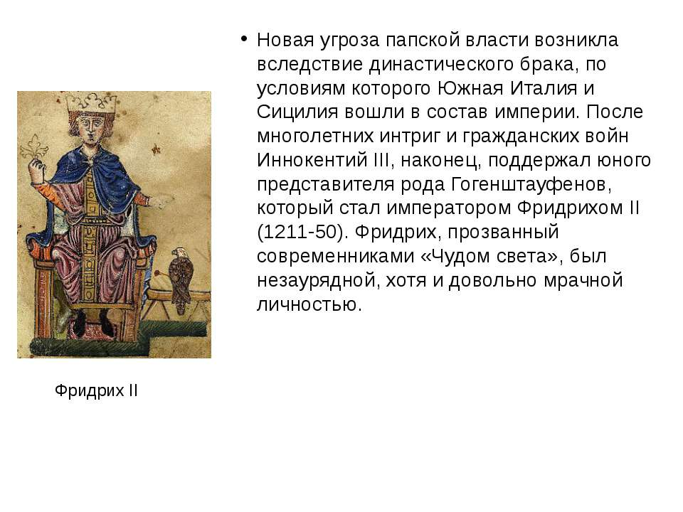 Новая угроза папской власти возникла вследствие династического брака, по усло...