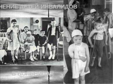 ОБУЧЕНИЕ ДЕТЕЙ-ИНВАЛИДОВ В БОЛЬНИЦАХ