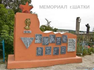 МЕМОРИАЛ г.ШАТКИ