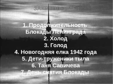 1. Продолжительность Блокады Ленинграда 2. Холод 3. Голод 4. Новогодняя елка ...