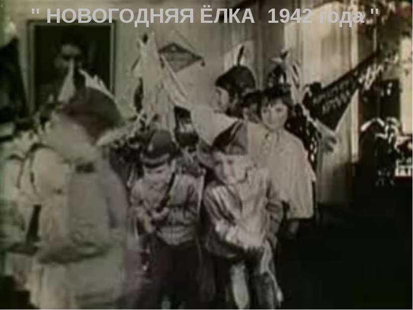 """"""" НОВОГОДНЯЯ ЁЛКА 1942 года """""""