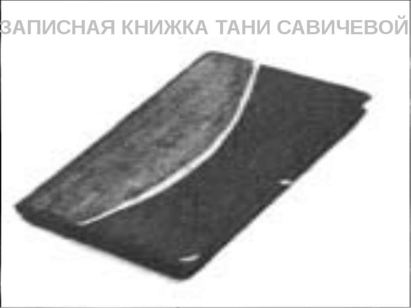 ЗАПИСНАЯ КНИЖКА ТАНИ САВИЧЕВОЙ