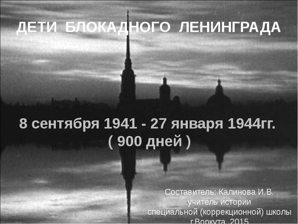 ДЕТИ БЛОКАДНОГО ЛЕНИНГРАДА 8 сентября 1941 - 27 января 1944гг. ( 900 дней ) С...