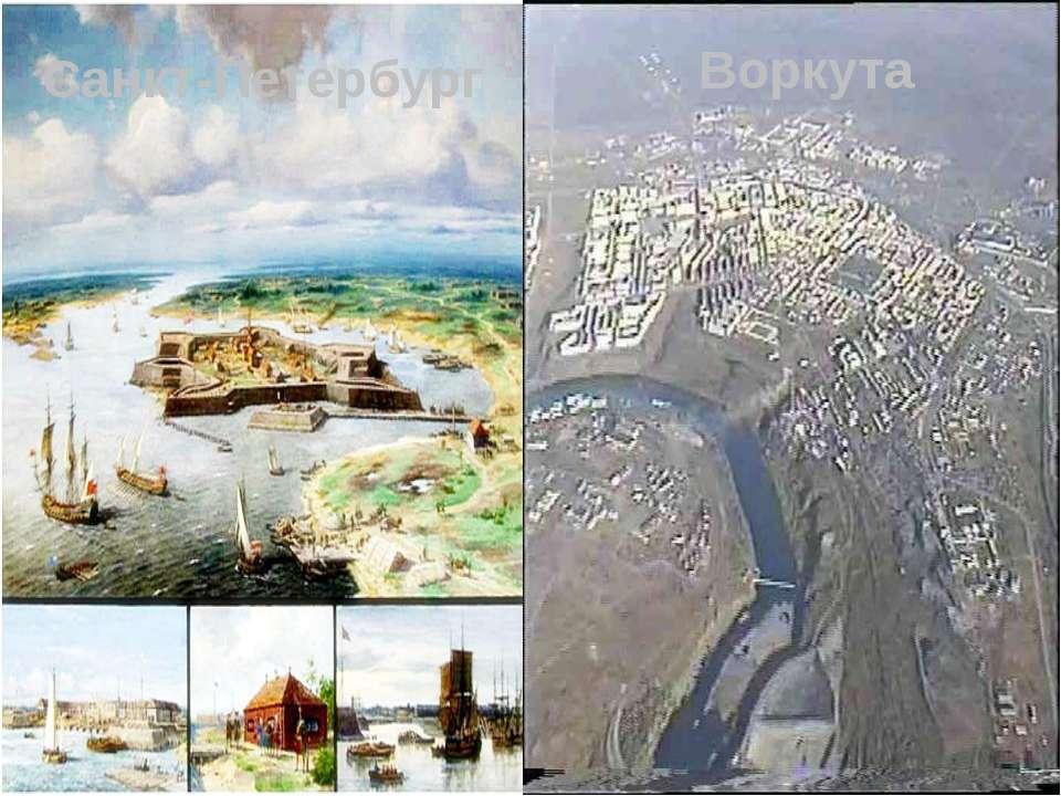 Воркута Санкт-Петербург