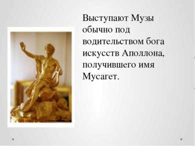 Выступают Музы обычно под водительством бога искусств Аполлона, получившего и...